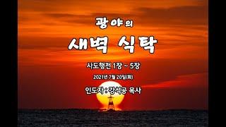 (경기광주 광야교회)광야의새벽식탁(170)사도행전 1장…