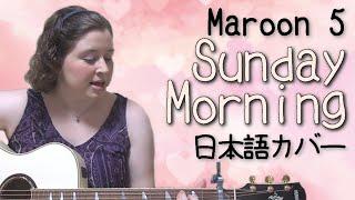 Maroon 5 / Sunday Morning (日本語カバー)