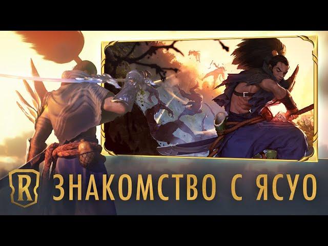 Знакомство с чемпионом: Ясуо   Игровой процесс Legends of Runeterra