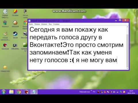 Как перевести голоса ВКонтакте? - Способы заработка в