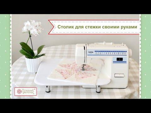 Приставной столик для швейной машины своими руками
