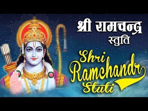 shri-ram-stuti-श्री-राम-स्तुति