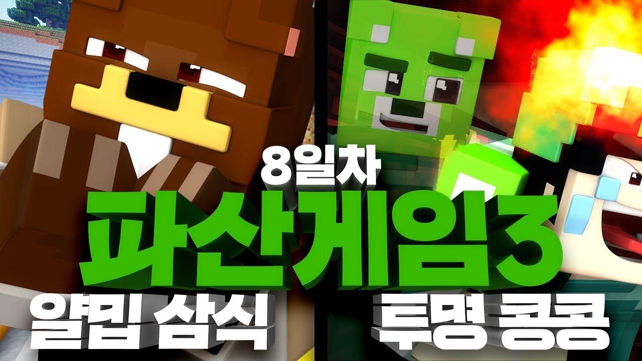 *풀버전* 파산게임 시즌3 8일차 삼식 & 콩콩 화면 // Minecraft - 양띵(YD)