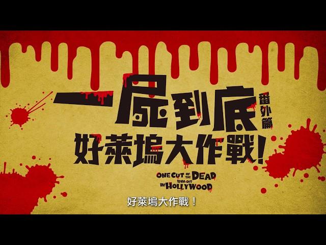 【一屍到底番外篇:好萊塢大作戰!】電影預告 眾所期待的新作 首部番外篇!這次換成好萊塢!?12/6 ACTION!