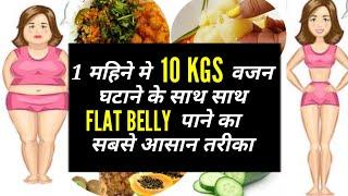 इस तरीके से येह Diet Plan को फोलो करे और 1 महिने मे 10 Kgs आसानी से घटाए | How to lose weight fast