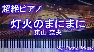 【超絶ピアノ+ドラムs】灯火のまにまに / 東山 奈央(TVアニメ「かくりよの宿飯」OPテーマ)」【フル full】