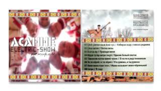 Асанне electric-show  (album remix_2012)