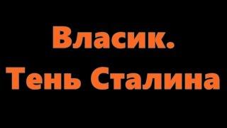 Власик. Тень сталина 7, 8, 9, 10 серия дата выхода