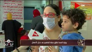كل يوم وزارة الصحة تطلق حملة للتطعيم ضد شلل الأطفال Youtube