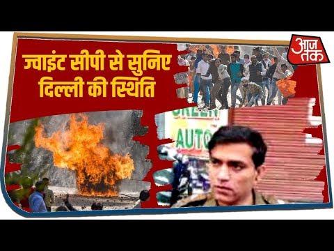 Delhi Violence : ज्वाइंट सीपी Alok Kumar ने बताया अभी क्या है स्थिति ?