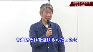 第2回スーパーサミットリアルサロン長典男氏~2017年からの未来予測~