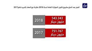 الحكومة تتوقع تراجع العجز في الموازنة العامة  بعد المنح خلال العام 2018 - (20-11-2017)