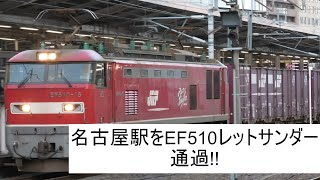 JR東海 名古屋駅をEF510 レットサンダー 通過