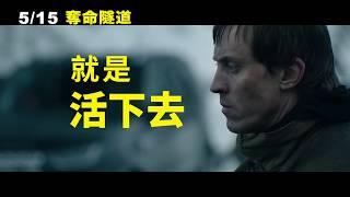 【奪命隧道】The Tunnel 精彩預告 ~ 5/15 怒火救援