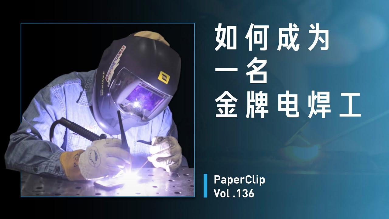 Vol.136 如何成为一名金牌电焊工?