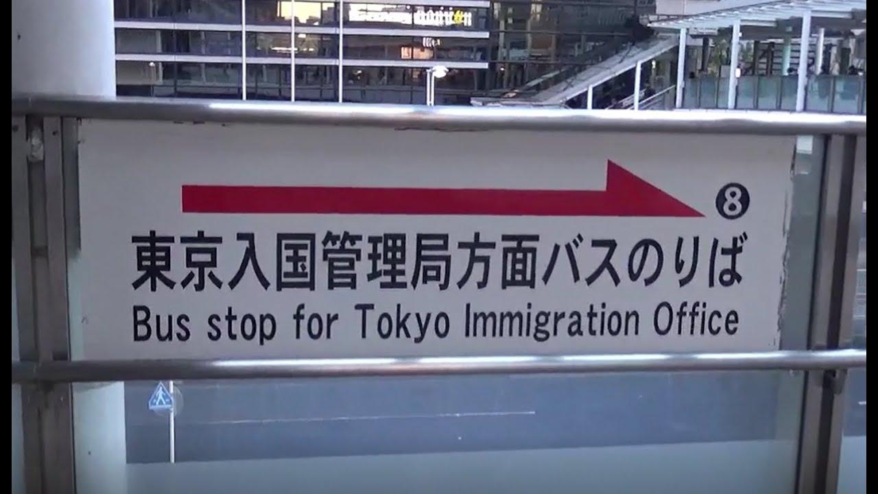 もう迷わない!【東京入国管理局】まるわかりナビゲーション - 【ビザ ...