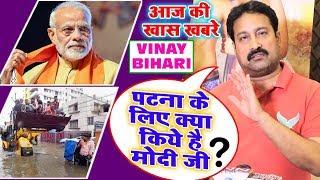 पटना के लिए क्या किये है मोदी जी देखिये क्या बोले Vinay Bihari Planet Bhojpuri