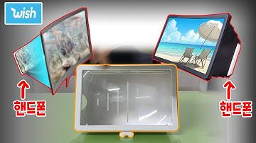 wish 쇼핑몰에서 판매하는  핸드폰을 거치하면 화면을 크게 해주는 물건 (재업입니다)