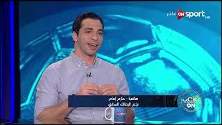 حازم إمام يشيد بـ المدرب ولاعبي