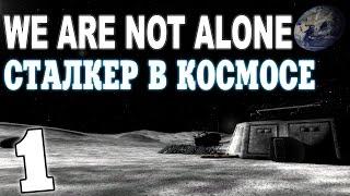 Сталкер We are Not Alone #1. Телепортация на Луну(We are Not Alone - мод на S.T.A.L.K.E.R. Зов Припяти, в котором события происходят далеко за пределами Чернобыльской Зоны..., 2016-04-24T11:22:14.000Z)