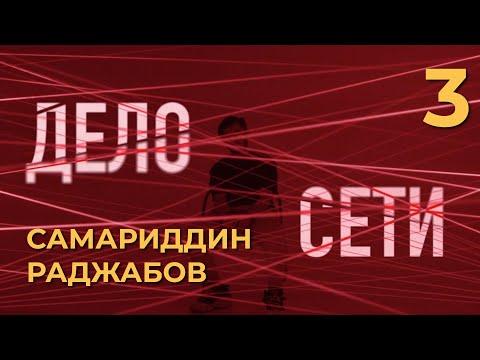 Видео: Самариддин Раджабов в поддержку фигурантов дела «Сети»