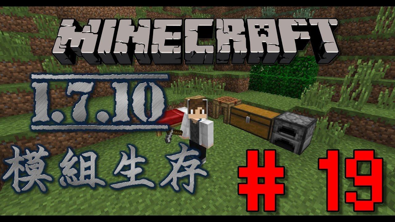 【Minecraft 1.7.10 模組生存】Part.19 Industrial-Craft 風力發電機 - YouTube