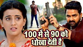 100 में से 90 को धोखा देती है - Pawan Singh की यह फिल्म 2020 में इतिहास रचेगा - HD BHOJPURI MOVIE