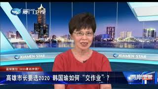 《兩岸直航》黨內初選壓倒性勝出 韓國瑜何以大贏?
