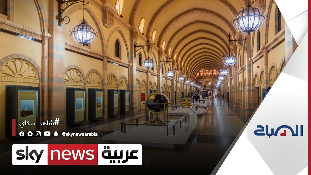 لماذا يقصد السائحين متحف الشارقة للحضارة الإسلامية؟ | #الصباح  - 13:55-2021 / 6 / 6