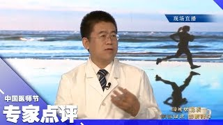 【Live】The Mysterious Anesthesia 首届医师节大型直播节目——神秘的麻醉 Chinese Physician's Day Special Live