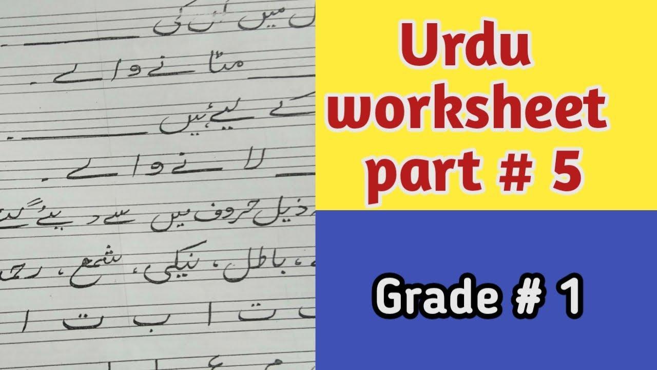 small resolution of Urdu worksheet /Urdu worksheets/# 5/Class 1 Urdu - YouTube