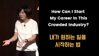 (Eng sub)  How Can I Start My Career in This Crowded Industry? Mk Kim, Korean inspirational speaker