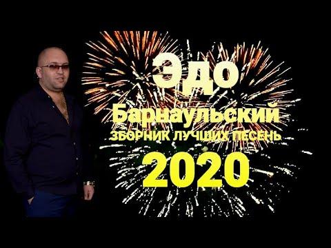Эдо Барнаульский //СБОРНИК ЛУЧШИХ ПЕСЕН 2020//Edo Barnaulskiy MIX 2020