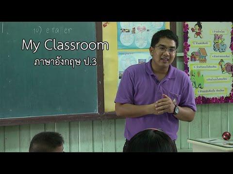 ภาษาอังกฤษ ป.3 My Classroom ครูออมสิน จตุพร