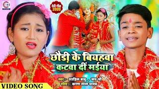 #VIDEO Song | छौड़ी के विवाह कटवा दीं मैया | Shahil Babu और Jayshree का New Bhojpuri Devi Geet 2020
