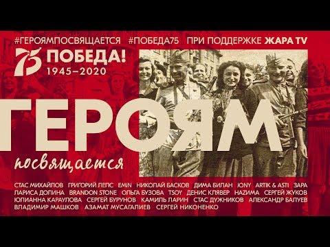 #ГЕРОЯМПОСВЯЩАЕТСЯ | Official Music Video