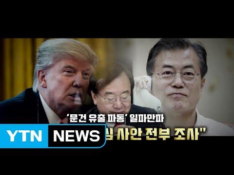 '통화유출' 파문 확산...'대치정국' 첨예화 / YTN