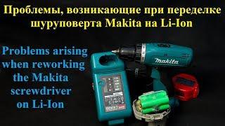 Проблемы возникающие при переделке шуруповерта Makita на Li-Ion