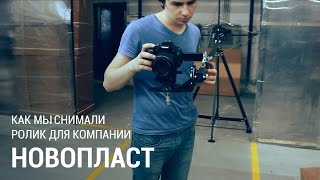 "Процесс съемки видео-ролика для ""НовоПласт"""