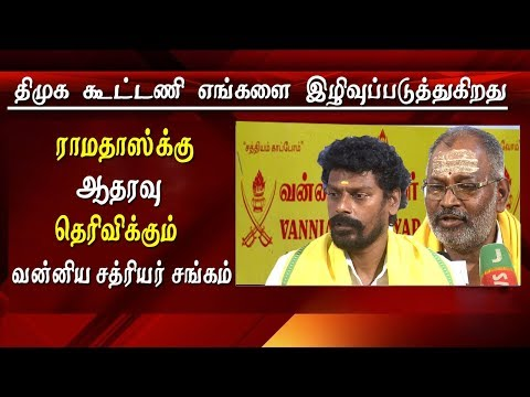 vanniya sathriyar sangam extended support to pmk  tamil news latest tamil news tamil news live   after many vanniyar sangam  have express their disapproval for pmk joining with a admk alliance, for the first time vanniya sathriyar sangam came forward to openly support pattali makkal katchi and admk alliance.  in a press conference today at chennai the office bearers of vanniya sathriyar sangam told that mk stalin, thirumavalavan and veeramani of dravidar kazhagam are insulting the sentiments of hindus and insulting the women and it is bjp and pattali makkal katchi admk alliance which have respect for deep rooted cultural aspects of our society so they extended their support admk alliance   pmk, pmk status, anbumani ramadoss  for tamil news today news in tamil tamil news live latest tamil news tamil #tamilnewslive sun tv news sun news live sun news   Please Subscribe to red pix 24x7 https://goo.gl/bzRyDm  #tamilnewslive sun tv news sun news live sun news