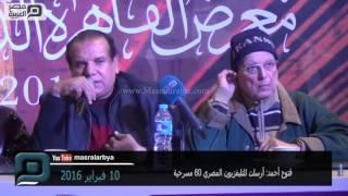 مصر العربية | فتوح أحمد: أرسلت للتليفزيون المصري 60 مسرحية