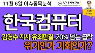 한국컴퓨터(054040) - 김경수 지사 유죄판결.. …