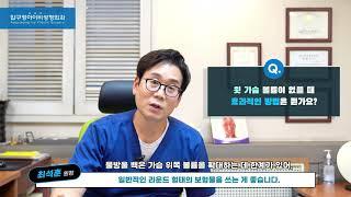 가슴수술 전후로 유방검진이나 모유수유가 가능한가요?