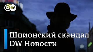 Кремль влип в шпионский скандал в Австрии, или Танцы с Путиным отменяются - DW Новости (09.11.2018)