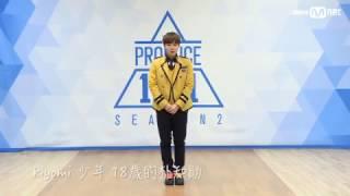 [KISSME 中字]PRODUCE 101 season2 마루기획ㅣ박지훈ㅣ화제의 윙크남 @자기소개_1분PR 161212 EP.0