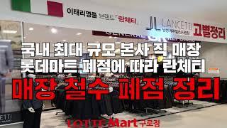 롯데마트구로점 이태리명품브랜드 란체티 고별정리 행사