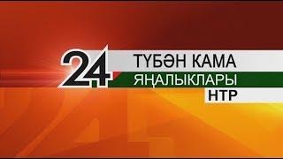 Яналыклар. Эфир 12.04.2018