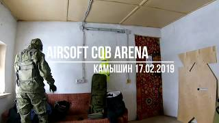 Страйкбол в Камышине #2 Airsoft CQB Arena 17.02.2019