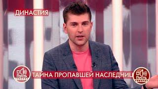 """""""Может наследство Дуровой ушло по адресу?"""" - Дмитрий Борисов выдвигает версию. Пусть говорят."""