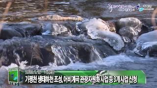 가평군, 경기도 '청정계곡 복원지역 편의시설 생활SOC…